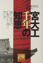 宮大工 千年の知恵 語りつぎたい、日本の心と技と美しさ(祥伝社黄金文庫)(文庫)
