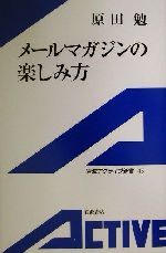 メールマガジンの楽しみ方(岩波アクティブ新書)(新書)