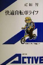 快適自転車ライフ(岩波アクティブ新書)(新書)