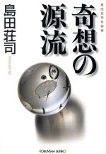 奇想の源流 島田荘司対談集(光文社文庫)(文庫)
