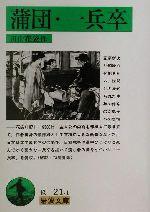蒲団・一兵卒(岩波文庫)(文庫)