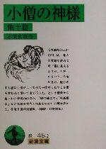 小僧の神様 他十篇(岩波文庫)(文庫)