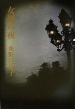 女優の夜(単行本)