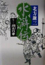 水滸伝 烈火の章(7)(単行本)