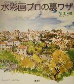 水彩画プロの裏ワザ(ザ・ニュー・フィフティーズ)(単行本)