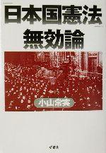 「日本国憲法」無効論(単行本)