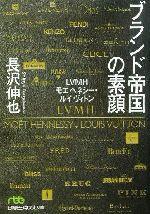 ブランド帝国の素顔 LVMHモエヘネシー・ルイヴィトン(日経ビジネス人文庫)(文庫)