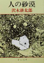 人の砂漠(新潮文庫)(文庫)