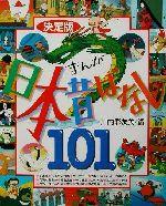 決定版 まんが日本昔ばなし101(幼児図書ピース)(児童書)