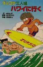 ズッコケ三人組ハワイに行く(ズッコケ文庫Z-35)(児童書)
