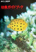 幼魚ガイドブック(単行本)