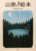 山旅の絵本(単行本)