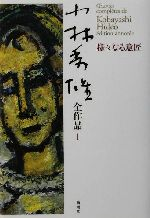 小林秀雄全作品-様々なる意匠(1)(単行本)
