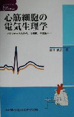 心筋細胞の電気生理学 イオンチャネルから、心電図、不整脈へ(ベッドサイドのBasic Cardiology)(単行本)