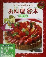 スプーンおばさんのお料理絵本 お菓子編(児童書)