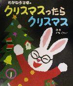 めがねうさぎのクリスマスったらクリスマス(児童書)