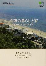 湘南の暮らしと家 ビーチサイドスタイル(枻文庫)(文庫)