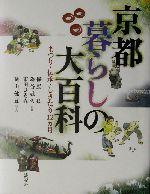 京都暮らしの大百科 まつり・伝承・しきたり12カ月(単行本)