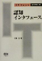 認知インタフェース(IT Text)(単行本)