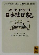 バーナード・リーチ日本絵日記(講談社学術文庫)(文庫)