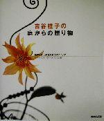 吉谷桂子の庭からの贈り物 植物を暮らしに生かす55のアイデア(単行本)