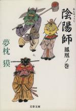 陰陽師 鳳凰ノ巻(文春文庫)(文庫)