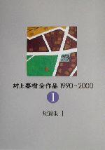 村上春樹全作品 1990~2000 短篇集Ⅰ(1)(単行本)
