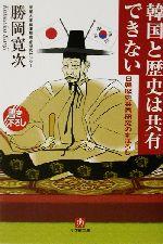 韓国と歴史は共有できない 日韓歴史共同研究のまぼろし(小学館文庫)(文庫)