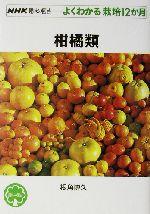 趣味の園芸 柑橘類 よくわかる栽培12か月(NHK趣味の園芸)(単行本)