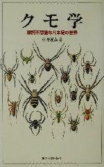 クモ学 摩訶不思議な八本足の世界(単行本)