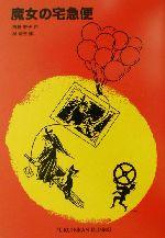 魔女の宅急便(福音館文庫 物語S-5)(児童書)