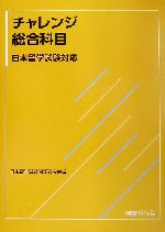 チャレンジ総合科目 日本留学試験対応(単行本)