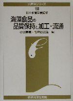 海藻食品の品質保持と加工・流通水産学シリーズ133