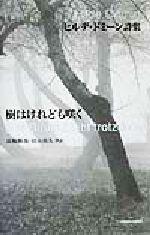 樹はけれども咲く ヒルデ・ドミーン詩集(単行本)