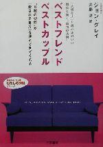 ベストフレンドベストカップル(知的生きかた文庫わたしの時間シリーズ)(文庫)
