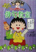 ちびまる子ちゃんの俳句教室(満点ゲットシリーズ)(児童書)