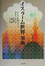 イスラーム世界事典(単行本)