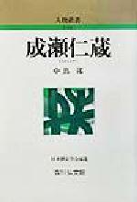 成瀬仁蔵(人物叢書 新装版231)(単行本)