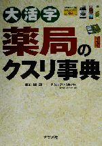 大活字 薬局のクスリ事典(単行本)
