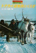 トナカイ遊牧民とくらす(グレートジャーニー・人類5万キロの旅10)(単行本)
