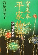 宮尾本 平家物語-白虎之巻(2)(単行本)