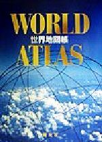 世界地図帳(単行本)
