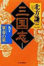 三国志 軍市の星(ハルキ文庫時代小説文庫)(九の巻)(文庫)