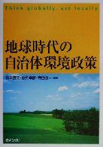 地球時代の自治体環境政策(単行本)