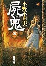 屍鬼(新潮文庫)(5)(文庫)