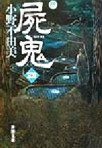 屍鬼(4)新潮文庫