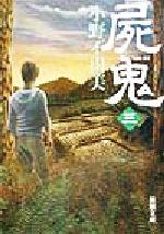 屍鬼(新潮文庫)(3)(文庫)