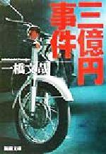 三億円事件(新潮文庫)(文庫)