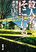 殺人者はそこにいる 逃げ切れない狂気、非情の13事件(新潮文庫)(文庫)