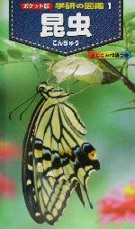 昆虫(ポケット版 学研の図鑑1)(児童書)